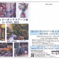 3Dシャドーボックスアート展 in Ginza 2021