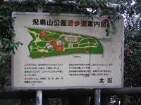 飛鳥山公園3