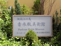 香水瓶美術館