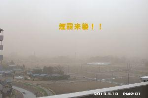 砂嵐と煙霧が発生しました!2013.3.10 Pm2:01撮影