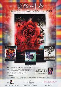 薔薇の小春 パンフレット