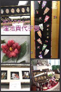 蓮池喜代子さんの個展 2015.5.26撮影