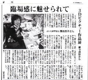 個展の紹介記事 毎日新聞朝刊 2017.2.17