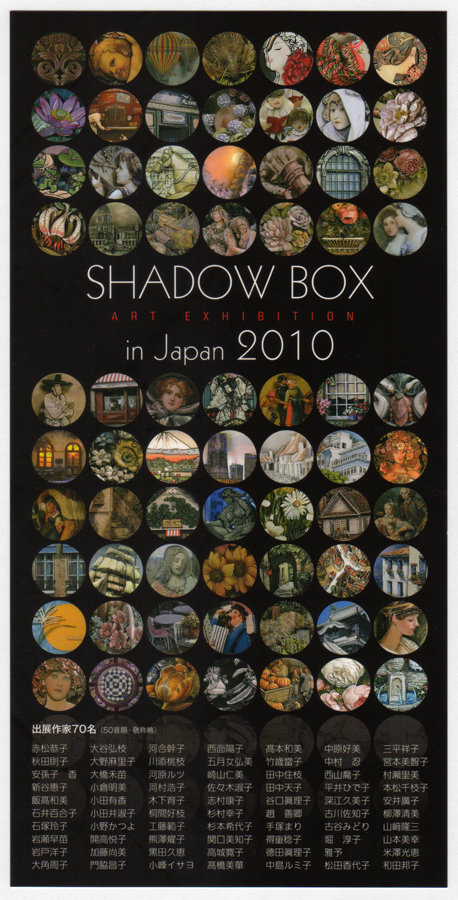 SHADOW BOX ART EXHIBITION in Japan 2010
