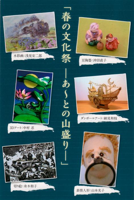 春の文化祭(アートの山盛り)