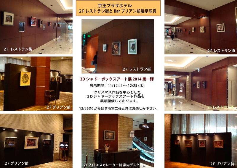 京王プラザホテルの2Fレストラン街の展示作品