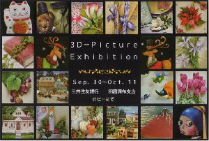 3D Picture Exhibition 2013 斎藤教室