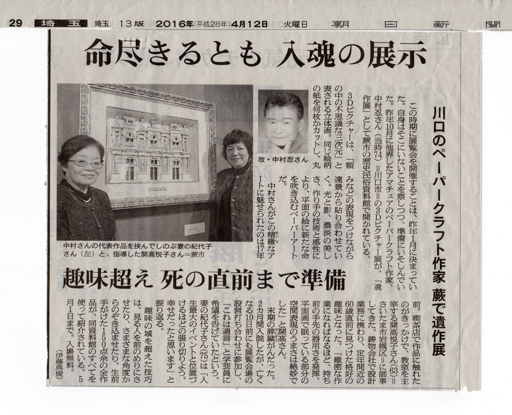 2016.4.12掲載 朝日新聞朝刊(埼玉版)
