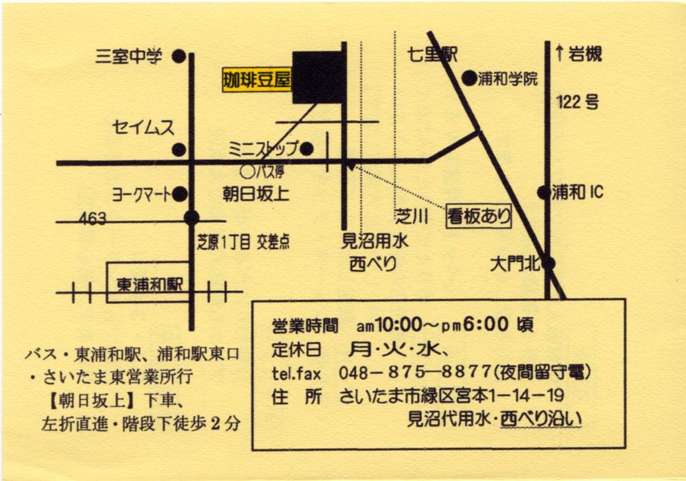 珈琲豆屋さんの地図