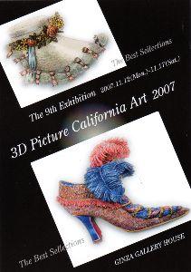 第9回3Dピクチャー・カリフォルニア会作品展案内状
